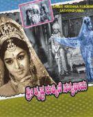 Sri Krishna Rukmini Sathyabhama