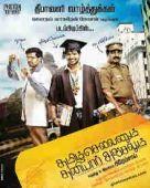 Tamil selvanum Thaniyaar Anjalum