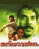 Thaniyavarthanam