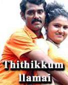 Thithikkum Ilamai