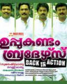 Uppukandam Brothers Back In Action