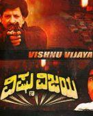 Visnu Vijaya
