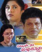 Yaare Nee Abhimani