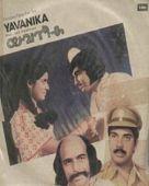 Yavanika