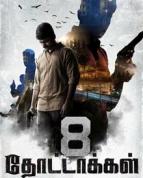8 தோட்டாக்கள்