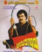 ಅಂಜದ ಗಂಡು(1988)