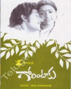 గోరింటాకు 1979