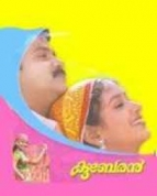 കുബേരൻ