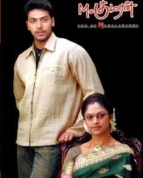 எம் குமரன் சன் ஆப் மஹாலக்ஷ்மி