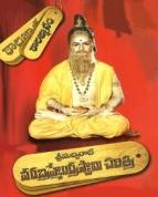 శ్రీమద్విరాట్ వీరబ్రహ్మేంద్ర స్వామి చరిత్ర