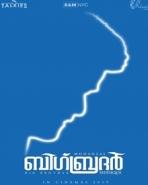 ബിഗ്ബ്രദര്