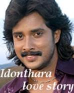 Idonthara Love Story
