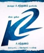 K 2 (களவானி)