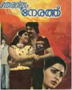 Bandhukkal sathrukkal malayalam movie watch online dating 9