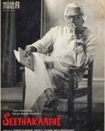 சீதக்காதி