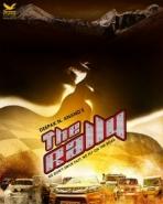 The Rally (2017)