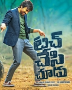 Touch Chesi Choodu