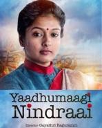 Yaadhumaagi Nindraal