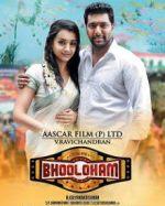 Bhooloham