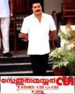 Sethurama Iyer CBI