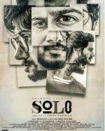 Solo (2017)