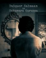 Sukumara Kuruppu (2018)