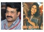Mohanlal Ranjini Reunite After 23 Years