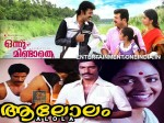 Jayaram Movie Onnum Mindathe Lands In Trouble