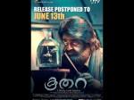 Mohanlal Movie Koothara Gets Postponed Again