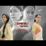 First Look Of Amrita Rao Tv Show Meri Awaaz Hi Pehchaan Hai Pics