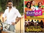 Campus Movies Of Prithviraj