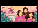 Oru Murai Vanthu Parthaya Movie Review