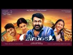 Mohanlal New Movie Titled As Vismayam
