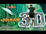 Pulimurugan 3d Kerala Box Office 4 Days Collections
