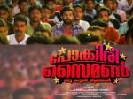 Pokkiri Simon Box Office 20 Days Kerala Collections