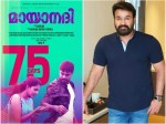 Mohanlal Is All Praises For Mayaanadhi