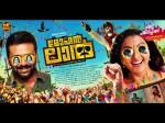 Mohanlal Movie Teaser Grand Celebration The Offing Mohanlal Fans