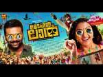 Manju Warrier Indrajith Starrer Mohanlal Be Vishu Release