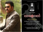 Indrajith Begins The Works His Next Film With Murali Gopy
