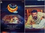 Thattumpurath Achuthan The First Look Poster Lal Jose Kunchacko Boban Movie Is Out