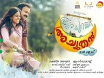 Thattumpurath Achuthan Movie Review Rating Simple Entertainer That Stays Loyal To Its Genre