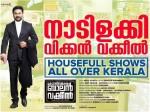 Kodathi Samaksham Balan Vakeel Box Office Collections First Weekend