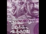 Suttu Pidikka Utharavu Full Movie Leaked Online For Free Download Tamilrockers