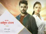 Ek Bhram Sarvagun Sampanna New Promo Viewers To Witness Shrenu Parikh Zain Imam Tashan