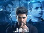 Evaru Full Movie Leaked Online For Free Download By Tamilrockers
