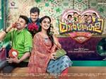 Margamkali Movie Review This Bibin George Gauri Kishan Namitha Pramod Movie Is Strictly Old School
