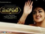 National Film Awards 2019 Winners List Keerthy Suresh Mahanati More