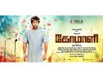 Comali Full Movie Leaked Online By Tamilrockers For Free Download Day