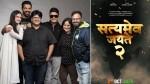 Satyameva Jayate 2 John Abraham Divya Khosla Kumar Film Gets A Release Date