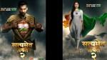 Satyameva Jayate 2 Poster John Abraham Divya Khosla Kumar Reveal Their Patriotic Side
